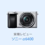 α6400レビュー