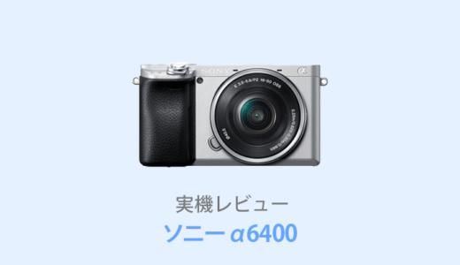 SONY α6400レビュー 初心者向けおすすめ設定と使い方