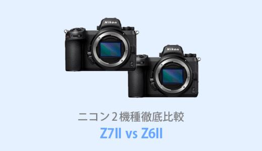 ニコンZ7II Z6II 性能比較まとめ【価格・スペック】