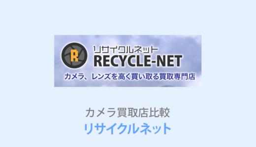 【リサイクルネット】カメラの買取りの評判は?