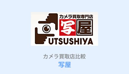 【写屋】カメラの買取りの利用方法や評判は?