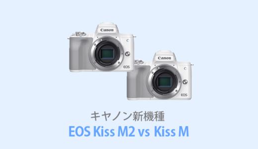 キヤノンEOS Kiss M2とKiss Mを徹底比較!【体験レビュー・価格・スペック】