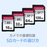 【一眼レフ用SDカード選び方】性能比較と見方