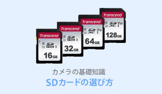 【カメラ用SDカードの選び方】性能比較と見方