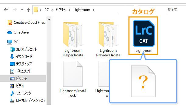Lightroom カタログファイル