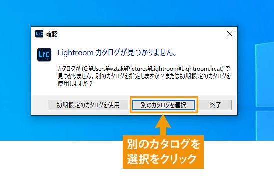 Lightroom Classicカタログ場所指定