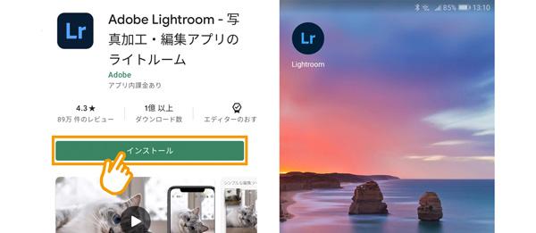 Lightroomモバイル版
