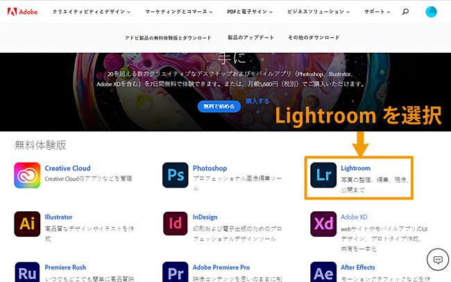 Lightroom購入方法