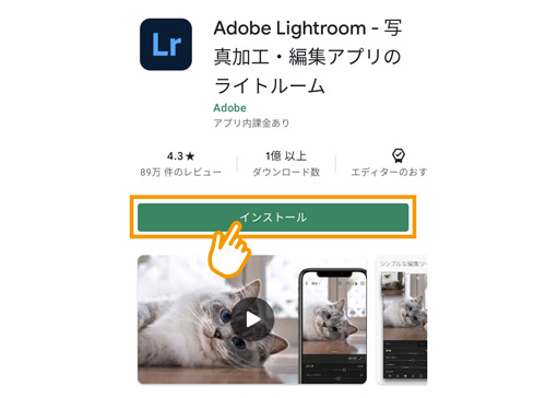 Lightroomモバイルインストール