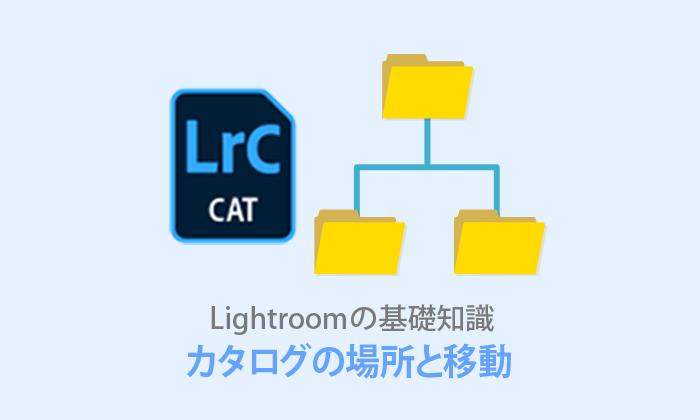 Lightroomカタログの保存場所は?外付けHDDの移動方法も解説
