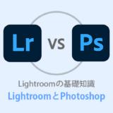 LightroomとPhotoshopの違い イラストでわかりやすく解説