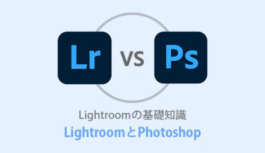 LightroomとPhotoshopの違い 使い分けを実例で解説