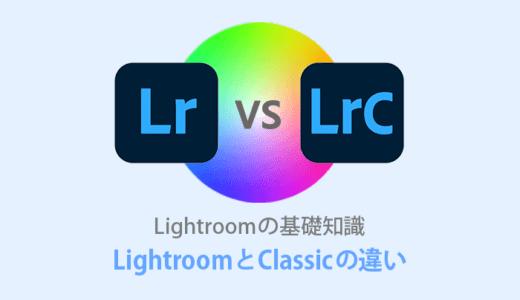 Lightroom CCとLightroom Classicの違い【超初心者向け】