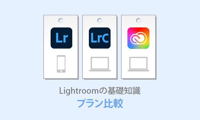 Lightroomのおすすめ料金プランはどれ?PCかスマホで選ぶだけ!