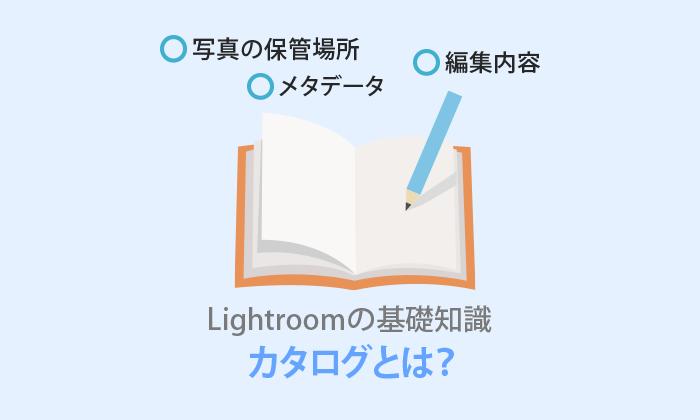 Lightroomのカタログとは何?イラストで使い方を解説