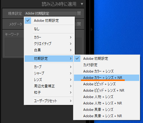 Adobeカラー