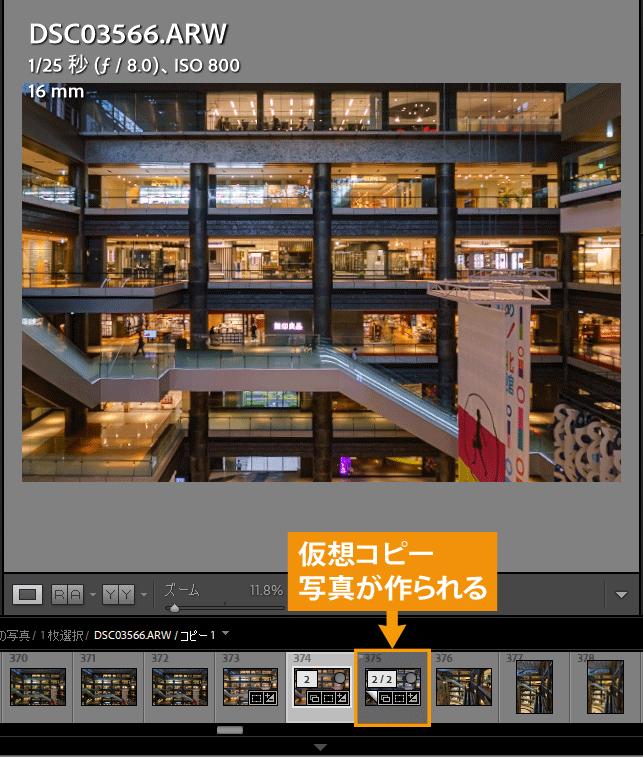Lightroom Classic仮想コピー