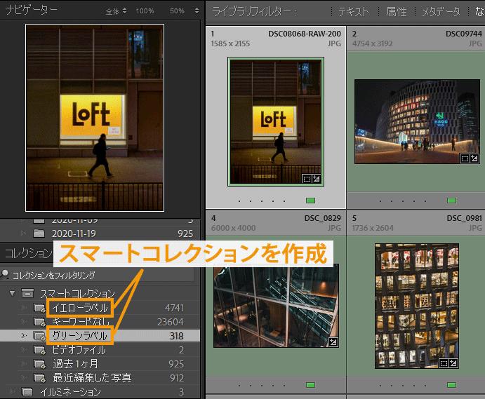Lightroom Classic写真整理