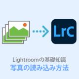 Lightroomの使い方【写真の読み込み方法】設定をわかりやすく解説