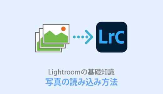 誰でもわかる!Lightroom【写真の読み込み】設定の方法も解説