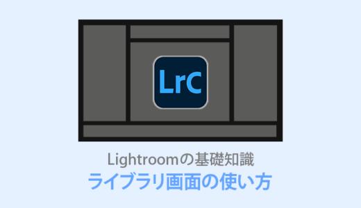 Lightroom Classic【ライブラリ全解説】フィルターと表示設定が便利