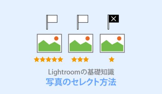 Lightroom Classic【写真整理3つの方法】フラグ・レーティング・ラベル