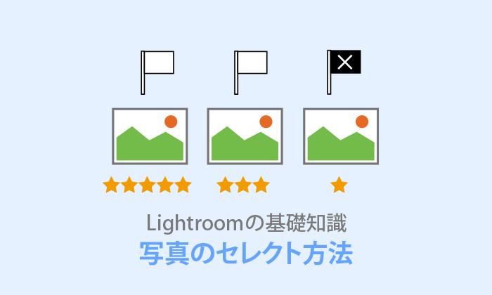 Lightroom Classic【写真整理3つの方法】ラベル・レーティング・フラグ