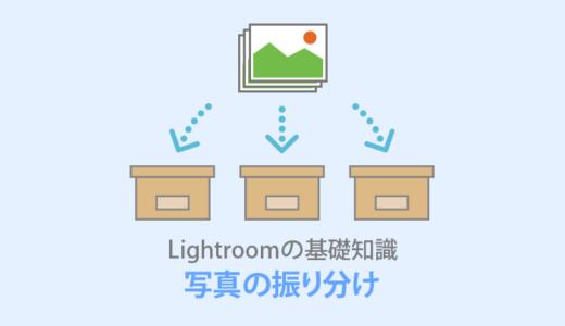 Lightroom Classic【コレクション】写真整理や同期設定を解説