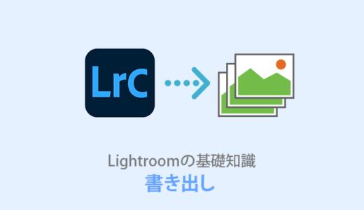 Lightroom Classic【書き出し設定を全解説】SNS用のサイズ設定もあり!