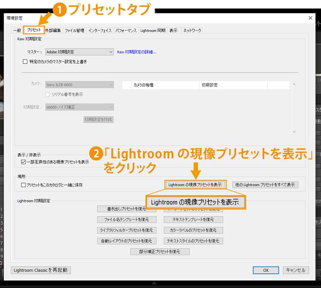 Lightroom Classicバックアップ-プリセット