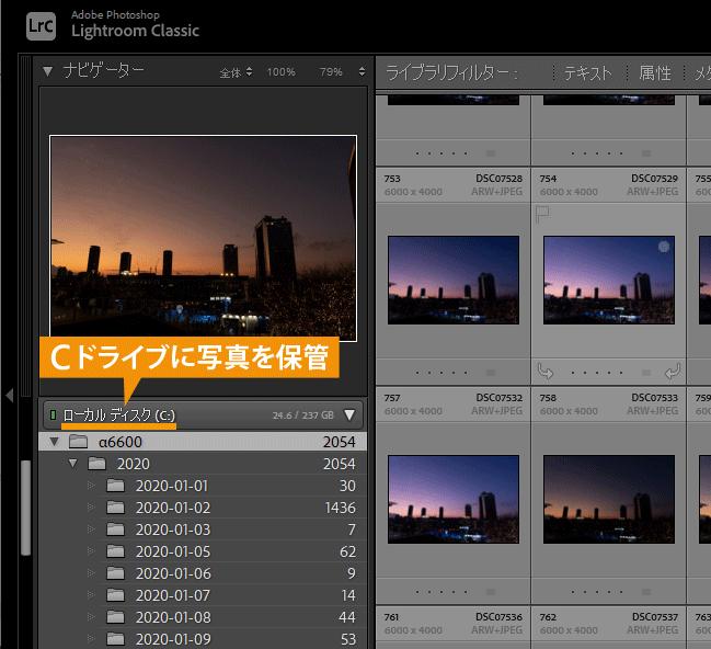 Lightroom Classic写真フォルダ移動方法