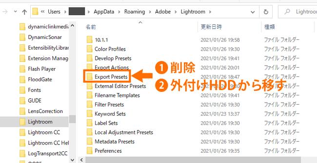 Lightroom Classic-パソコン引っ越し移行