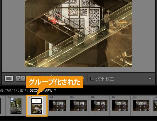 Lightroom Classicスナップショット仮想コピー