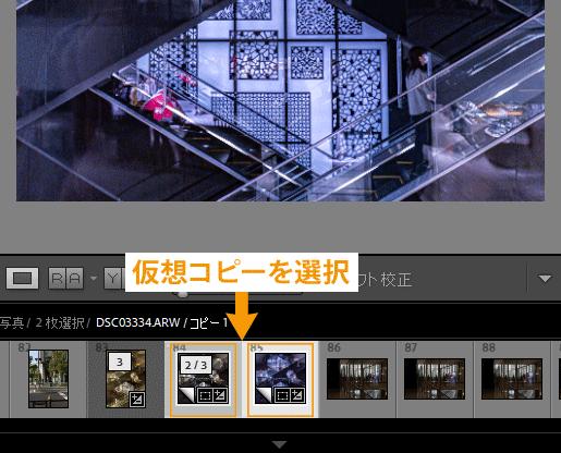 Lightroom Classic仮想コピー削除