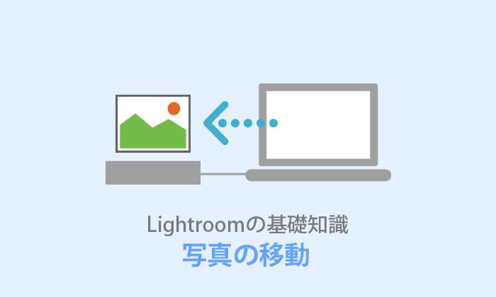 Lightroom 写真フォルダを外付けHDDへ移動する方法