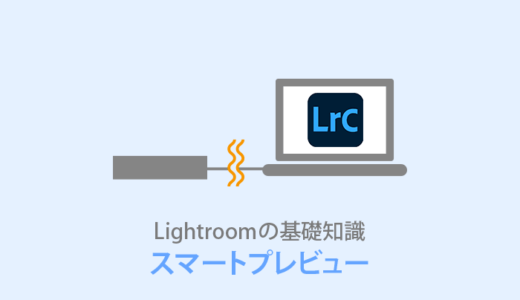Lightroom【スマートプレビュー】作成と削除方法を解説!