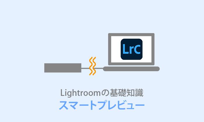 Lightroom Classic スマートプレビュー