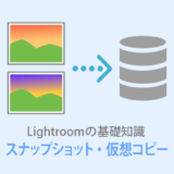 Lightroom 編集を保存できる【スナップショットと仮想コピー】