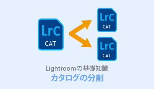 Lightroom【カタログの分割と結合】PCの負担を軽くしよう