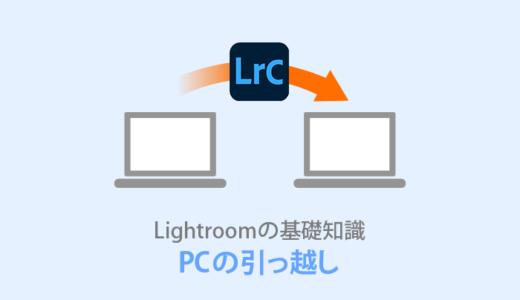 Lightroom【まるごと引っ越し!】カタログと写真の移行方法を解説