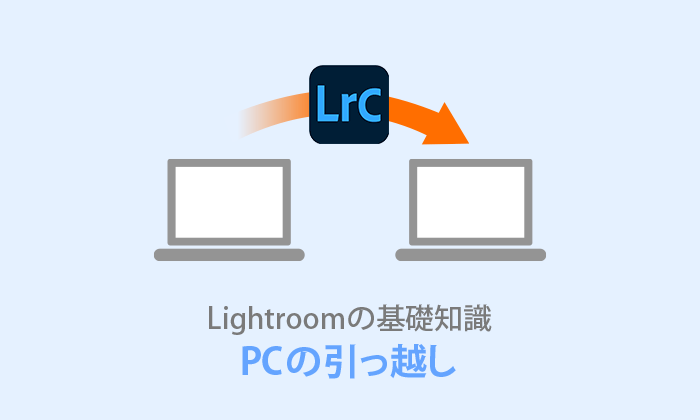 Lightroom【まるごと引っ越し!】カタログと写真の移動方法を解説