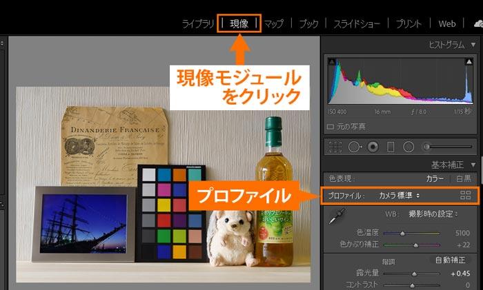 Lightroom Classicプロファイル