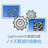 Lightroom Classicノイズ軽減自動化