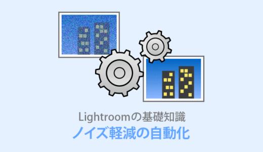 【Lightroom 便利機能】ISO感度のノイズ軽減を一括自動化!