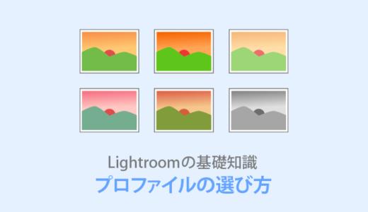 Lightroom【カメラプロファイルとは?】好みの色でレタッチを始めよう