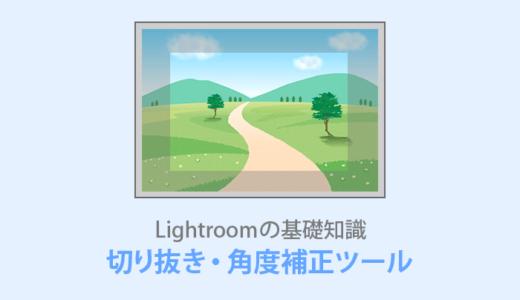 Lightroom【切り抜きと角度補正】構図を整える便利ツール!