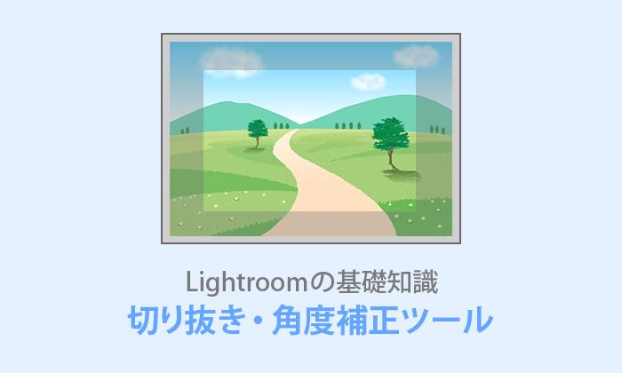 Lightroom Classic切り抜きツール角度補正