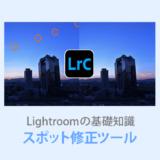Lightroom Classicスポット修正・赤目修正