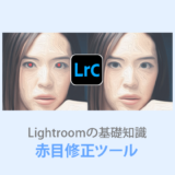 Lightroom Classic赤目補正