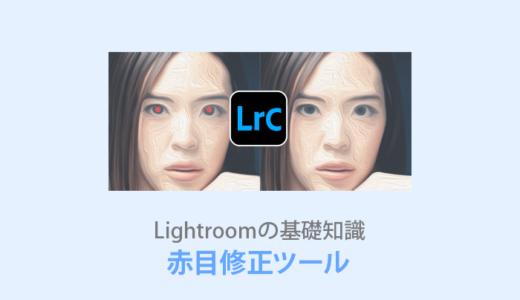 Lightroom Classic【赤目修正】フラッシュの赤目を補正できる!